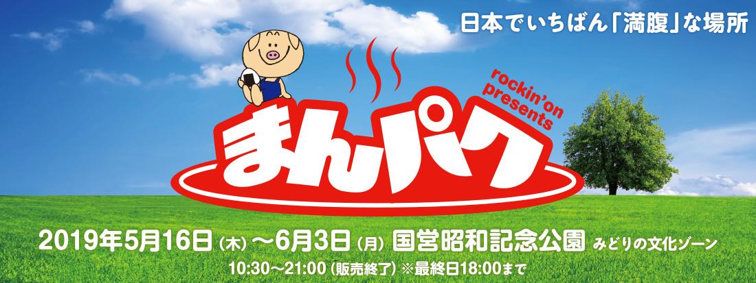 "Japan's Largest Food Festival – ""Manpaku"" in Tachikawa Showa Kinen Park"