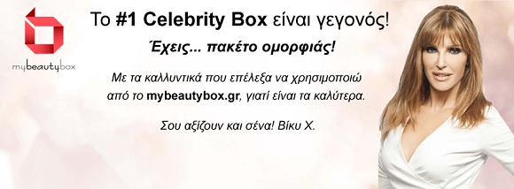 vicky  celebrity box