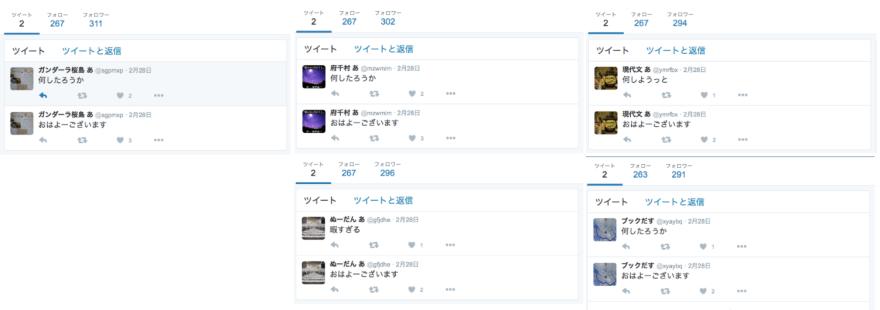 Twitter0302_001