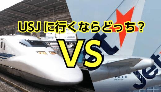 <徹底比較>東京から行くUSJは新幹線と飛行機どちらがオススメ?