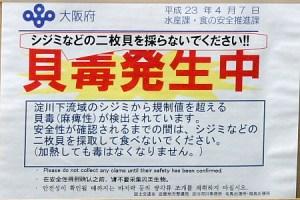 shiohigari_00JPG