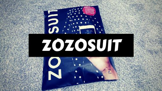 ZOZOSUIT(ゾゾスーツ)