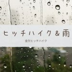 ヒッチハイク&雨