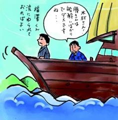 福澤諭吉は勝海舟が嫌いだった?
