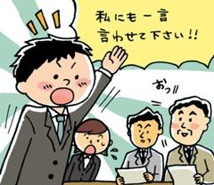 体育会系薩摩藩士が見た長州の同志的放言