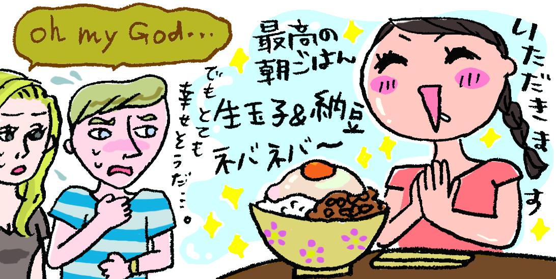 日本人が食べられないものと外国人が食べられないもの
