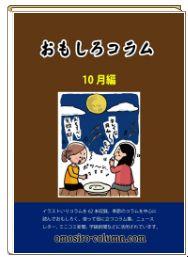 「おもしろコラム10月編」 電子ブック版を発行