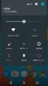 Screenshot_2014-11-24-14-04-21