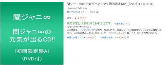 Amazon.co.jp  関ジャニ∞   関ジャニ∞の元気が出るCD   初回限定盤A  DVD付    音楽