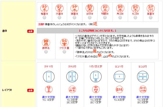 2 商品情報の入力【ハンコヤ】
