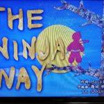 【2021年1月】えいごであそぼサクラちゃんが歌う「THE NINJA WAY」の歌詞と訳、単語の意味を紹介