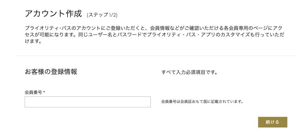 Priority Passアカウント作成