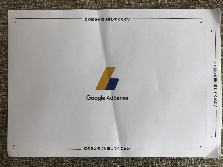 Googleからの手紙(裏)