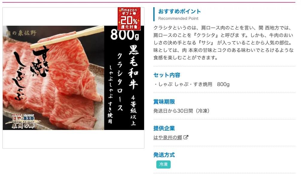 ふるさと納税泉佐野市すきしゃぶ肉