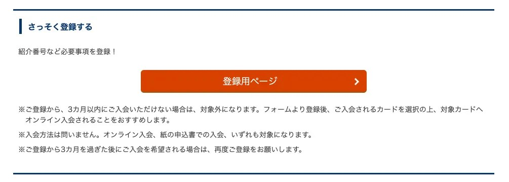 ANAカード紹介入会 マイ友プログラム 登録方法