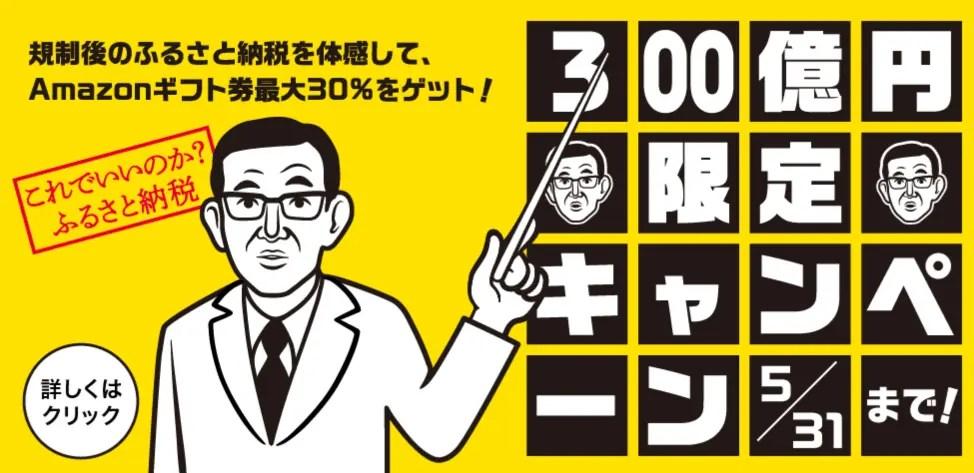 ふるさと納税:泉佐野市300億円キャンペーン