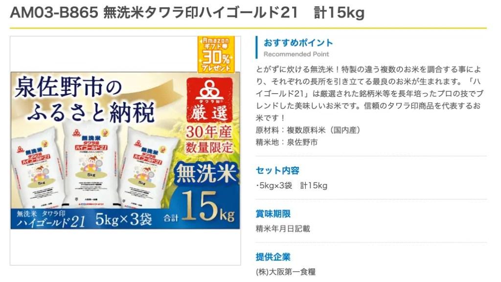 ふるさと納税:泉佐野市300億円キャンペーン 無洗米