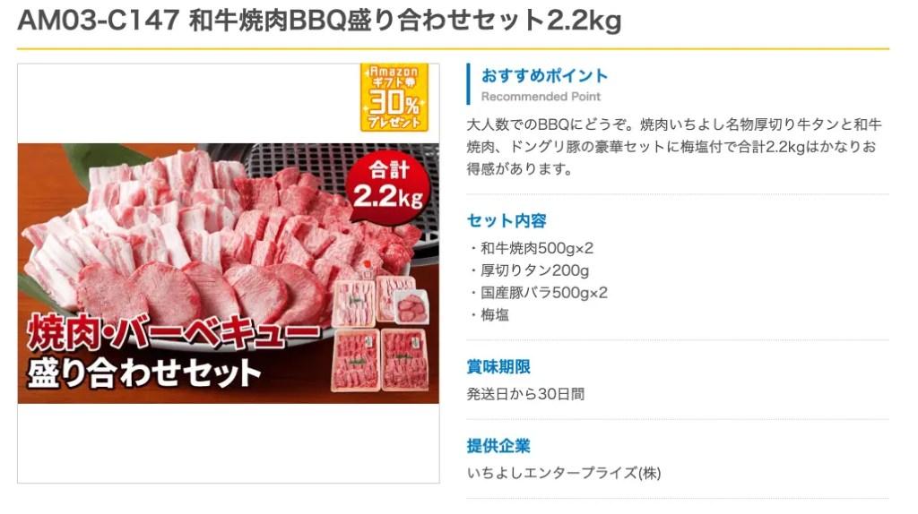 ふるさと納税:泉佐野市300億円キャンペーン バーベキューセット