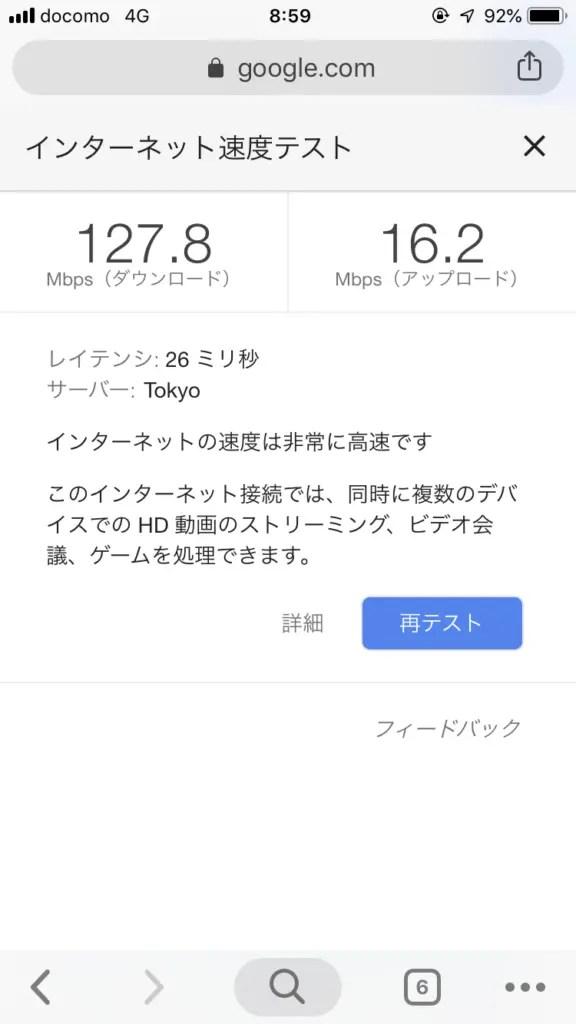 OCNモバイルONE高速モード