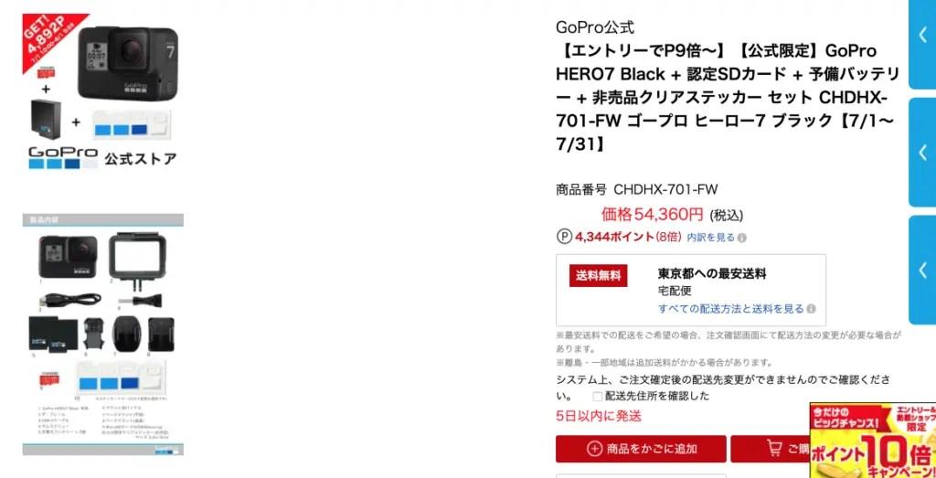 GoPro 楽天市場店