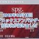 【2019年10月】速報!アメックスアンバサダーの招待状が届きました!