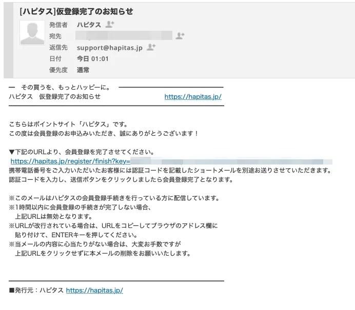 ハピタス 紹介入会
