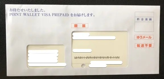 POINT WALLET VISA PREPAID届いた時