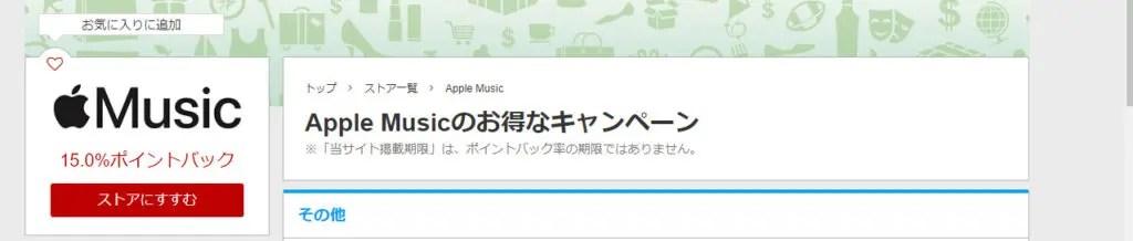楽天リーベイツ アップルミュージック