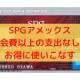 【SPGアメックス】これが正しいお得な使い方!年会費以上のメリットを得るためには