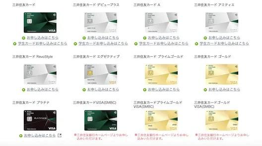 三井住友カード キャンペーン対象カード