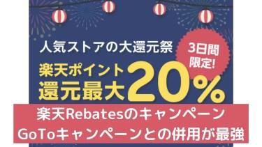 楽天Rebates GoToキャンペーン