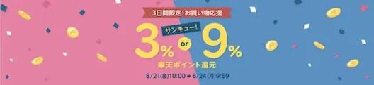 楽天Rebates 39キャンペーン