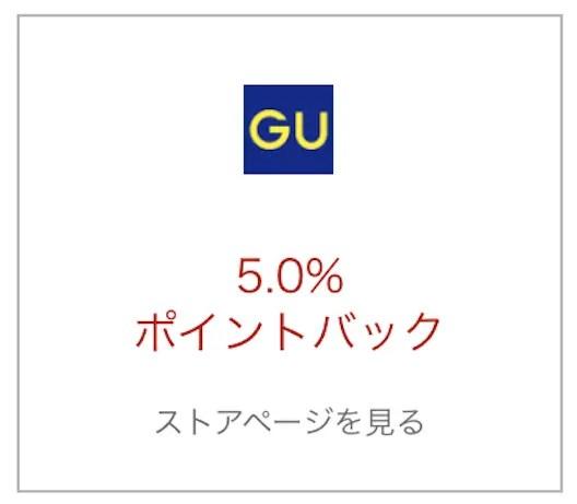 楽天Rebates GU