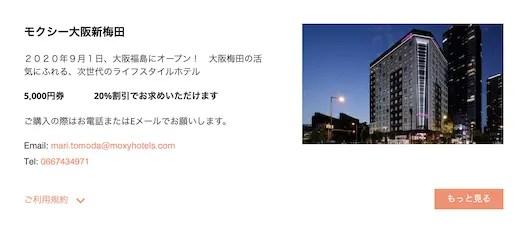 モクシー新梅田 バウチャー