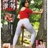 【公園でピタパン脱糞をしでかす熟女】真千子 浣腸飼育 強制野外排泄 10 いかした牝の惨めなガニ股お漏らし