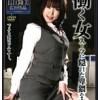 【黒いパンティで小便を漏らす受付嬢】働く女 スーツに隠れた卑猥な肉体 倖田みらい 山咲リリイ 艶堂しほり