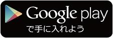 google_play_225