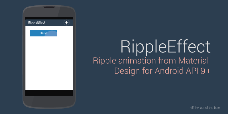 Best Android Ripple Effect Libraries