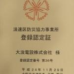 浪速区防災協力事業所 登録認定
