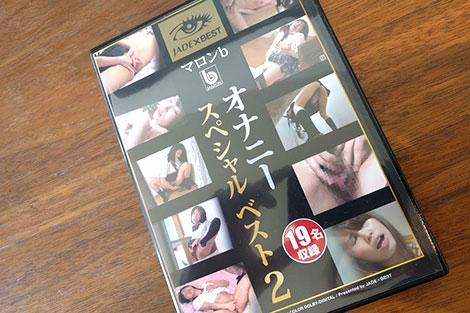 「マロンb オナニー スペシャルベスト2」のDVD
