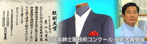 全日本紳士服技術コンクール技術大賞受賞