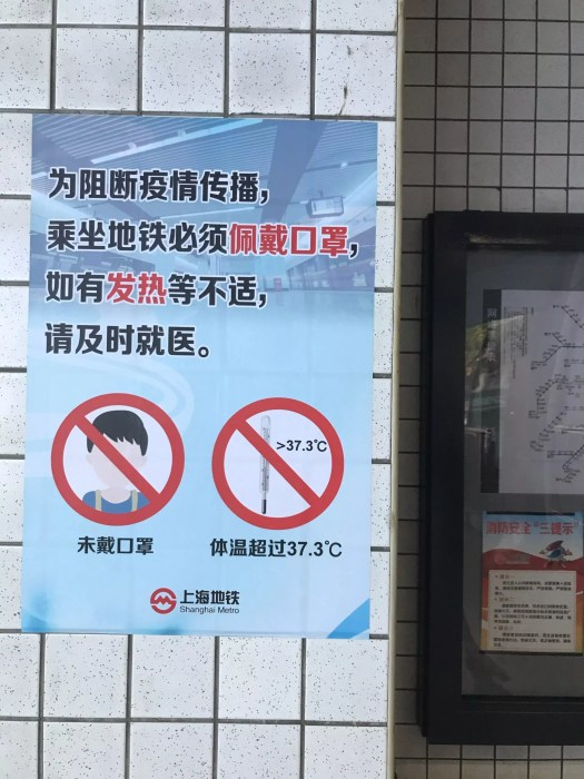 safety poster in Shanghai, China metro.
