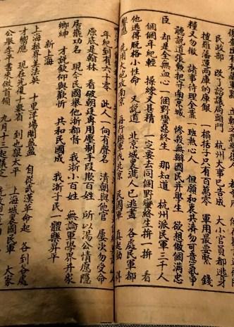 studying chinese in china, Studying Chinese in China