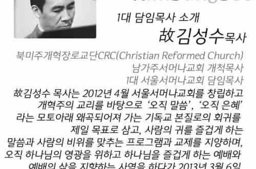 김성수 목사
