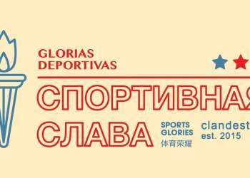 Colección Glorias Deportivas-moda-clandestina-la habana