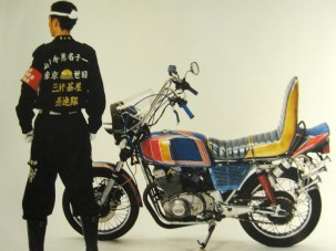maharishi-clothing-street-style-shops-london-bosozoku