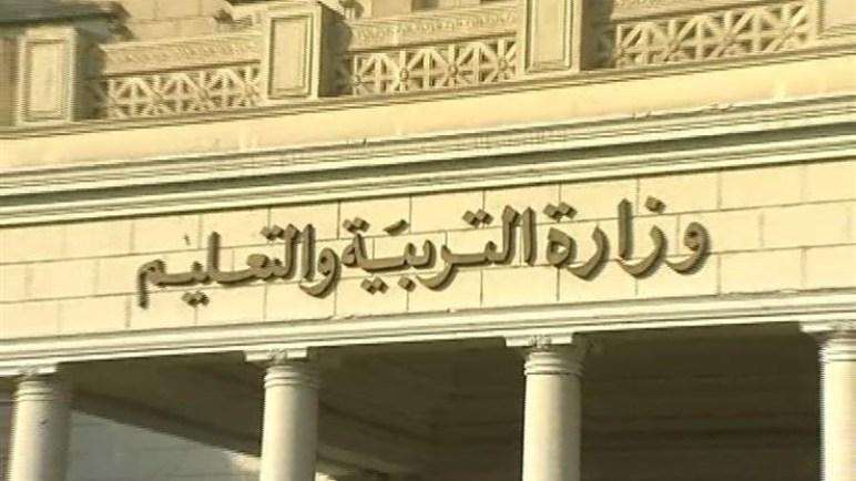 وزارة التربية والتعليم تعلن مسابقة 2019 للتعاقد مع المعلمين الجدد