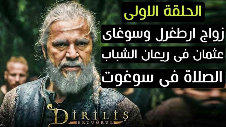 هنا رابط مشاهدة مباشره أرطغرل الحلقة 135 الجزء الخامس مترجم بالعربية