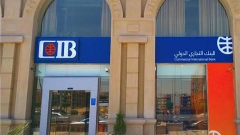 خدمات المحفظة الذكية من البنك التجاري الدولي CIB