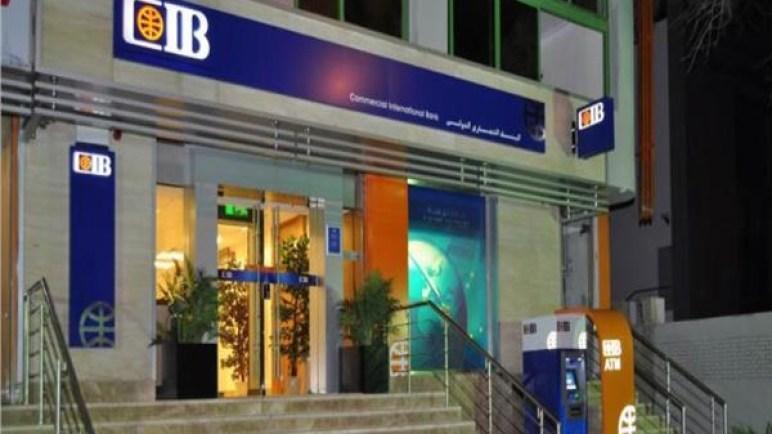 تفاصيل خدمة الإنترنت البنكية من البنك التجاري الدولي CIB